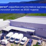 """Компанијата """"Брегал"""" најдобра општествено одговорна компанија во Источниот регион за 2020 година"""