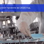 Брегал реализирани проекти 2020