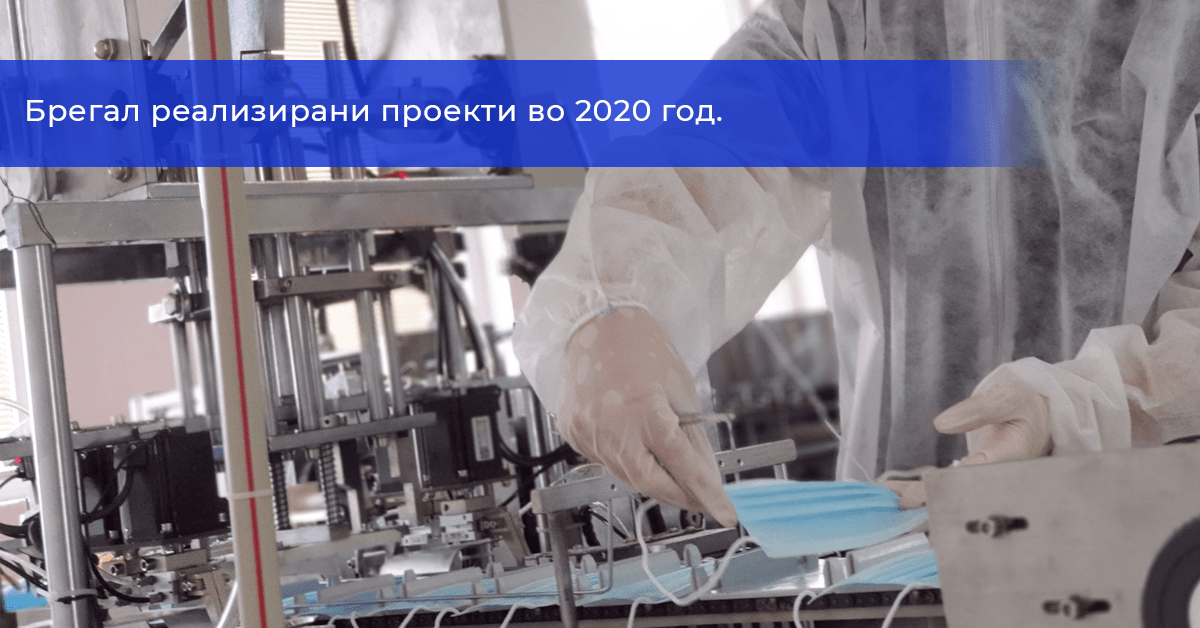 Брегал референтни проекти 2020